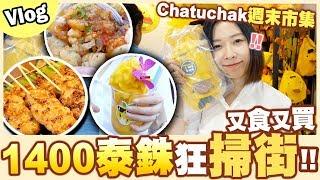 【Vlog】1400泰銖狂掃街又食又買😋!Chatuchak週末市集!