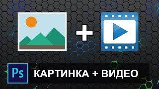 Как соединить картинку и видео в фотошопе
