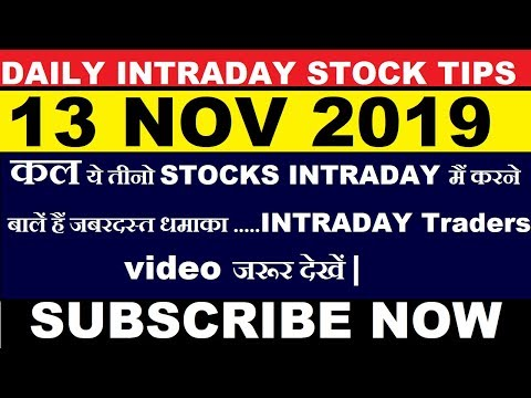 Intraday trading tips for 13 NOV 2019 | intraday trading strategy | intraday trading tips|