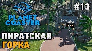 Planet Coaster #13 Пиратская горка