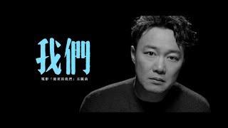 陳奕迅 Eason Chan 《我們》Us [Official MV] - Video Youtube