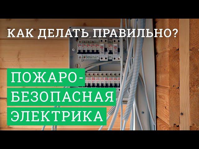 Постер для видео - Пожаробезопасная электрика в деревянном доме! Как делать правильно