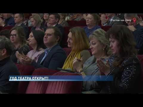 40 премьер и несколько фестивалей: Год театра торжественно открыли в Ростове