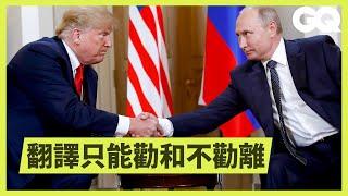 口譯員的小秘密 遇到「翻譯不了的笑話」竟然會這麼做!|科普小知識|GQ Taiwan