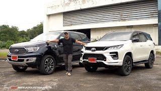เปรียบมวย Toyota Fortuner GR Sport & Ford Everest Titanium ใครเจ๋ง?? ในคลาส PPV ที่ราตาสูงสุดในตลาด