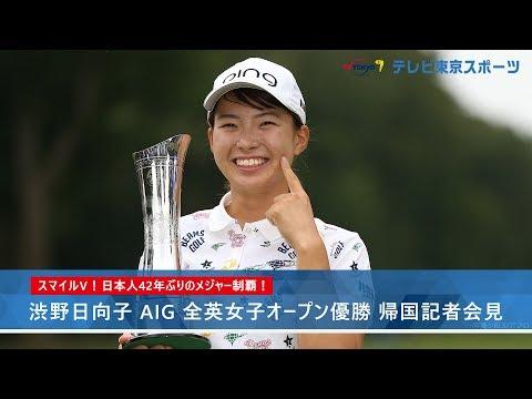 渋野日向子「笑顔は世界共通」全英女子オープン優勝 帰国記者会見
