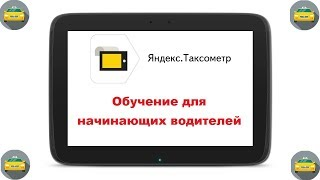 Онлайн - урок. Обучение Яндекс.Такси V 1.1