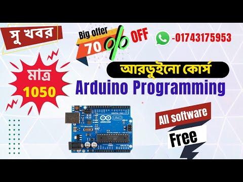 Arduino Bangla curses । Arduino courses online। Arduino programming full course। Electronics course