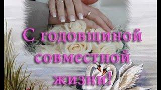 Поздравление с днем совместной жизни