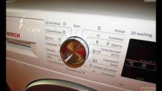ремонт стиральных машин BOSCH дома