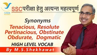 Vocab for Competitive Exams | DETERMINED | Yuwam | High Level Vocab | English | Man Singh Shekhawat