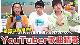 YouTuber們出的歌曲你猜得出來嗎?! 這一集壓力山大....! ♥ 滴妹