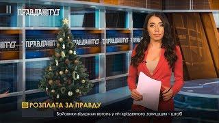 Правда року на ПравдаТУТ за 1 січня 2019
