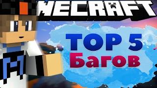 Чит БАГ на флай на VimeWorld[2017] - TOP 5 багов Minecraft MiniGame