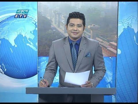 09 AM News || সকাল ০৯ টার সংবাদ || 27 January 2020 || ETV News