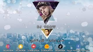 تحميل و مشاهدة عمرو دياب ليلى نهاري DJ CROW REMIX MP3