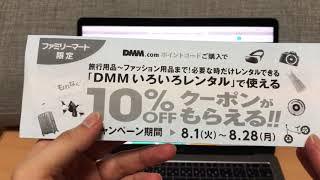 #34【DMMレンタル/WiMAX2+雑談】wimax2+が月額2150円で使える裏技!!これは激安ですよww