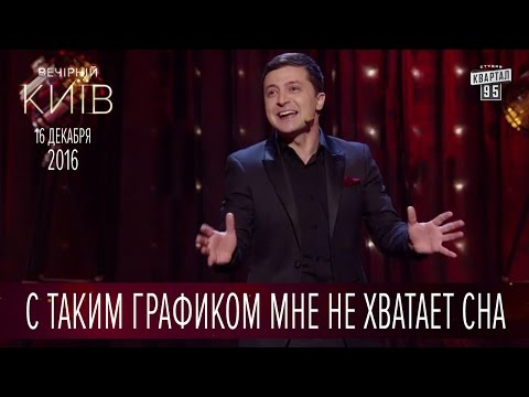 С таким графиком мне не хватает сна - приснилось, что я сплю - В. Зеленский   Вечерний Киев 2016