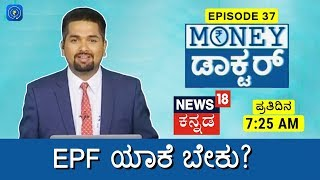 Money Doctor Show - EP 37 - Employee Provident Friend | EPF ಯಾಕೆ ಬೇಕು? News 18 Kannada