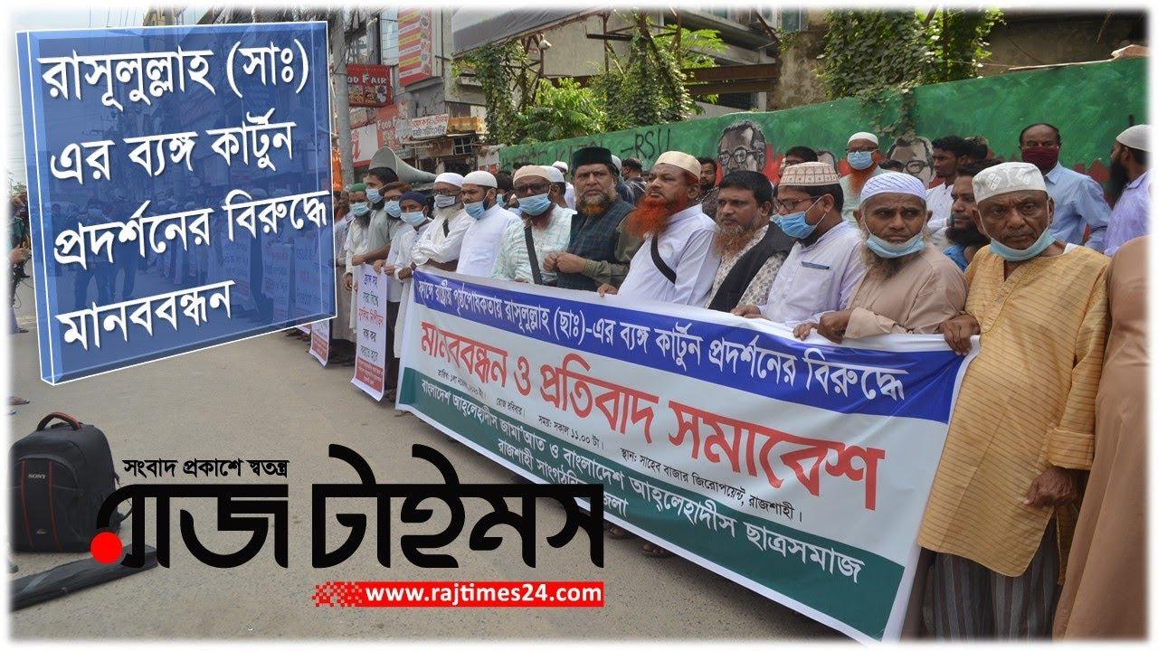 ব্যঙ্গ কার্টুন প্রদর্শনের বিরুদ্ধে রাজশাহীতে মানববন্ধন
