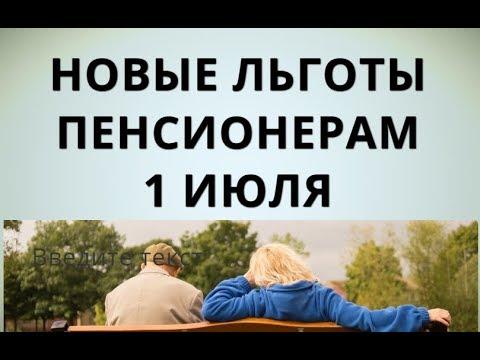 Новые льготы пенсионерам 1 июля