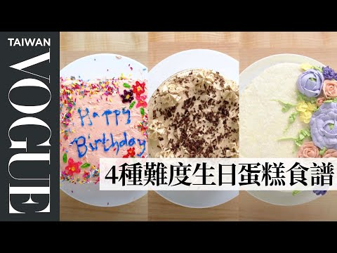 來手作心目中的生日蛋糕