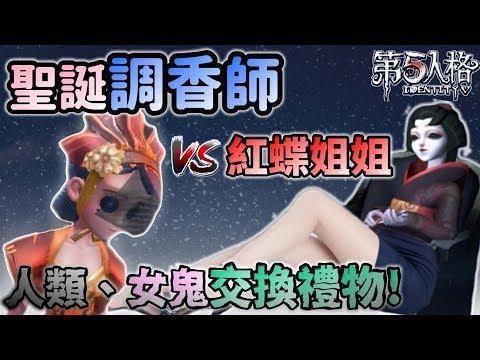 【聖誕造型】調香師 對上紅蝶? 人類與女鬼的交換禮物!