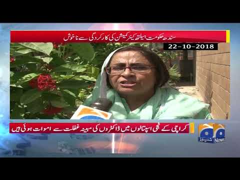 mp4 Health Care Commission Sindh, download Health Care Commission Sindh video klip Health Care Commission Sindh