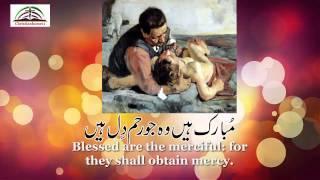 Urdu and Videos Bible Verses