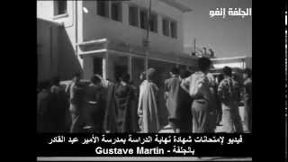 preview picture of video 'امتحانات نهاية الدراسة لسنة 1956 بمدرسة الأمير عبد القادر الجلفة'