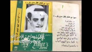 تحميل و مشاهدة طلال مداح قادر الله استديو .. نسخة اصلية MP3