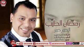 تحميل اغاني رمضان الطيب اغنية الكبير كبير توزيع طه الحكيم 2018 على شعبيات MP3
