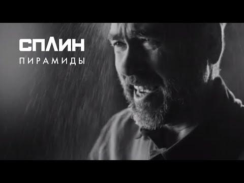 СПЛИН — Пирамиды [Клип]