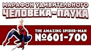 The Amazing Spider-Man №601-700 (Марафон Удивительного Человека-Паука)