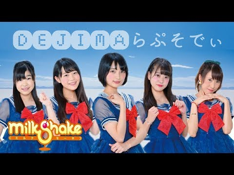 『DEJIMAらぷそでぃ』 フルPV ( #MilkShake #ミルクセーキ )