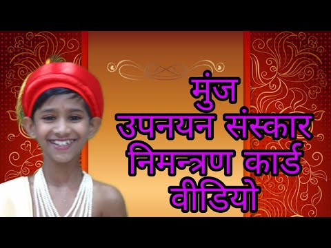 Anmol Saraf Munj Patrika Video | upnayan sanskar invitation card in marathi | व्रतबंध संस्कार