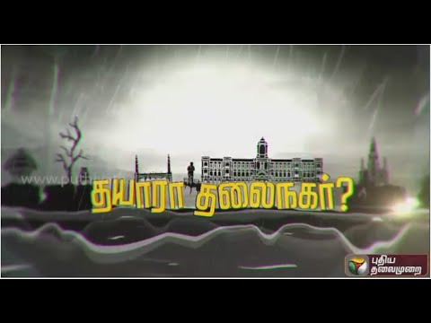 Upcoming-monsoon--Is-Chennai-prepared-or-how-prepared-is-Chennai--A-report