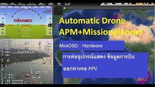 APM Automatic Drone : MiniOSD + FPV Hardware connect (ต่ออุปกรณ์ แสดงค่าการบินออก จอแสดงผล)