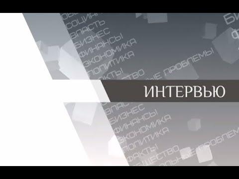 Актуальное интервью с руководителем ТУ Россельхознадзора Евгением Чёрным. ТК
