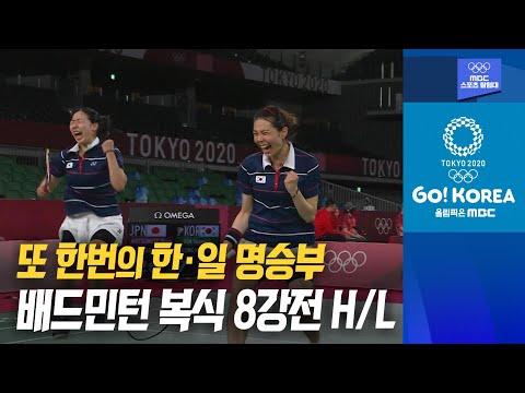 [유튜브] 또 한번의 한.일 명승부! 올림픽 여자복식 8강