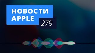 Новости Apple, 279 выпуск: презентация Apple и Voice ID