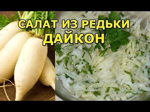Салат из редьки дайкон