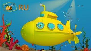 Мультики для самых маленьких. Яйцо с сюрпризом: Подводная лодка. Мультфильм-конструктор