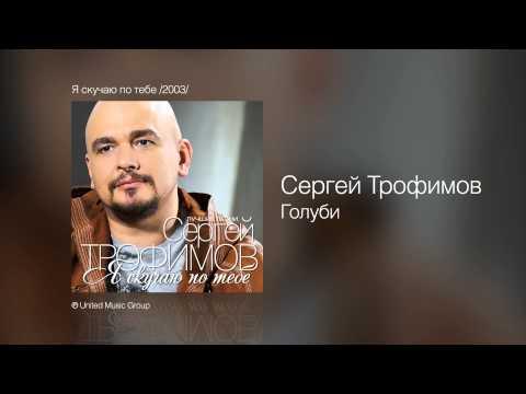 Сергей Трофимов - Голуби - Я скучаю по тебе /2003/