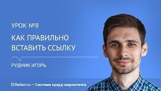 Как правильно вставить SEO-ссылку на форуме [Урок №8] | referr.ru