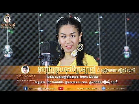 អញ្ជើញចូលចុះបើស្រលាញ់ [Official MV] - ទៀងមុំ សុធាវី - tiengmom sotheavy - tieng mom sotheavy