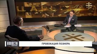 Сергей Михеев о Познере и религиозных ценностях