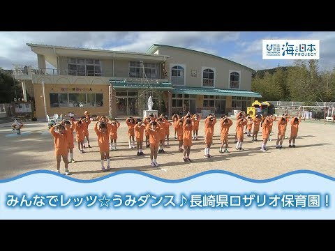 「みんなで踊ろうレッツ☆うみダンス!」長崎県ロザリオ保育園 日本財団 海と日本PROJECT in ながさき 2018