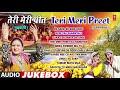 Teri Meri Preet Garhwali Album Full Audio (Jukebox) | Anuradha Nirala,Narendra Singh Negi