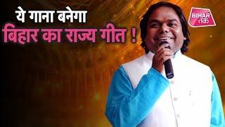 Bihari Shambhu Shikhar का ये Song सुनकर आप गर्व से कहेंगे हम बिहारी हैं | Bihar Tak - BIHAR